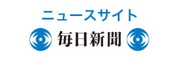 ニュースサイト 毎日新聞