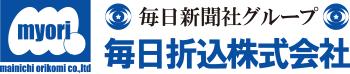 毎日折込は毎日新聞以外にも、朝日新聞、読売新聞、産経新聞、日経新聞など全国主要日刊紙への新聞折込広告・折込チラシの印刷やポスティング広告を行います
